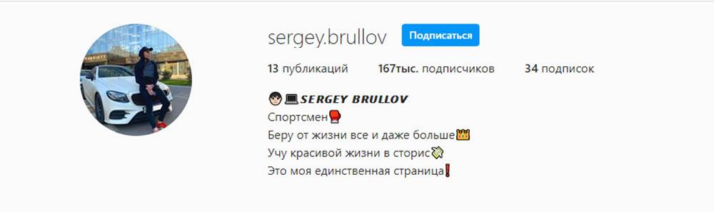 Инстаграм каппера Сергея Брюллова