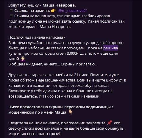 Пост. телеграм канале Маши Назаровой