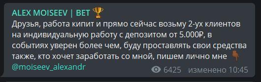 ALEX MOISEEV BET отзывы