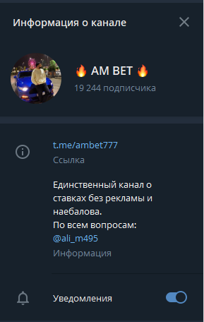 Am Bet информация о канале