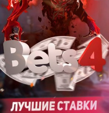 Отзывы о сайте Bets4pro