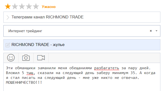 RICHMOND TRADE - отзывы