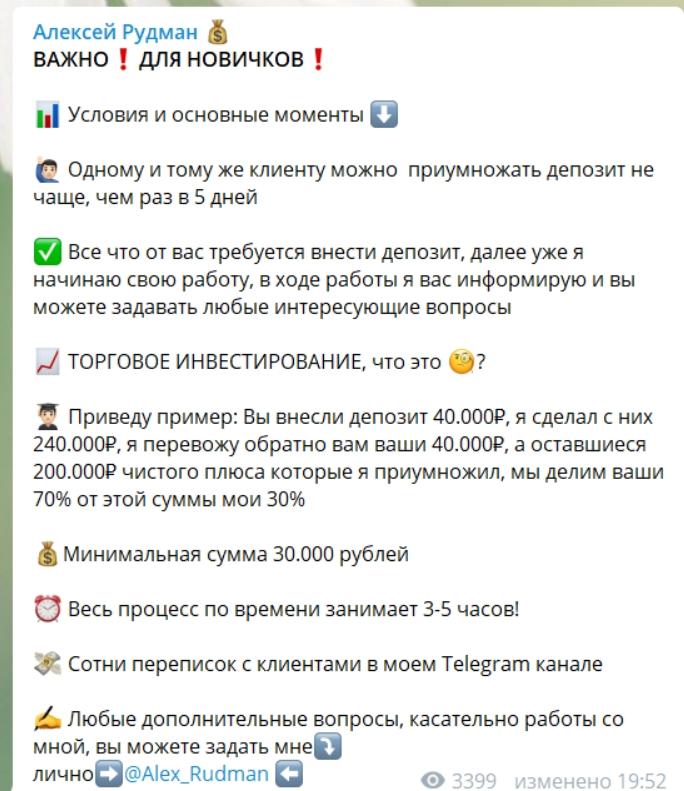 Условия по торговому инвестированию от Алексея Рудмана