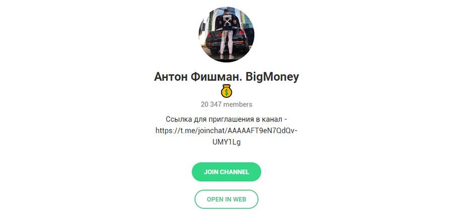Антон фишман телеграмм