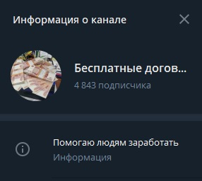 Антон Летов информация о канале