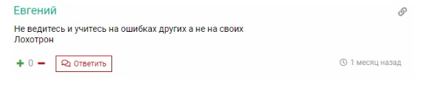 Антон Летов отзывы