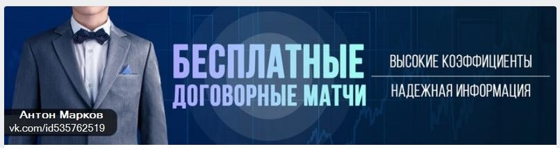 Антон Марков договорные матчи