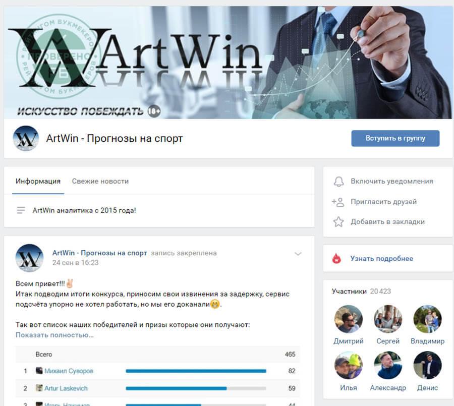 ArtWin отзывы