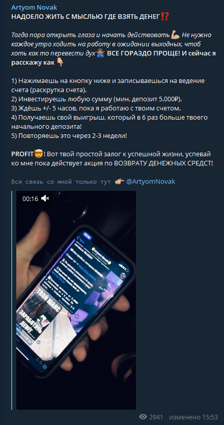 Artyom Novak ведение счета