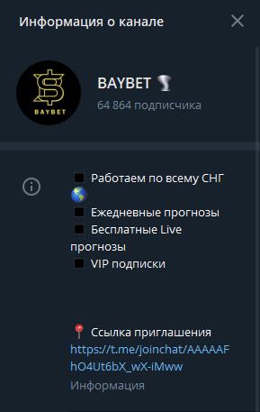 BayBet информация о канале
