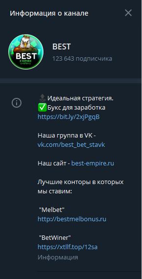 best телеграмм