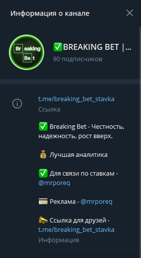 breaking bet информация о канале