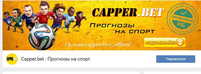 capper.bet отзывы
