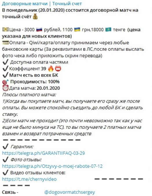 Цена договорных матчей Сергея Черного