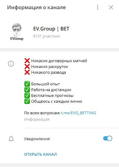 EV. Group Bet телеграмм