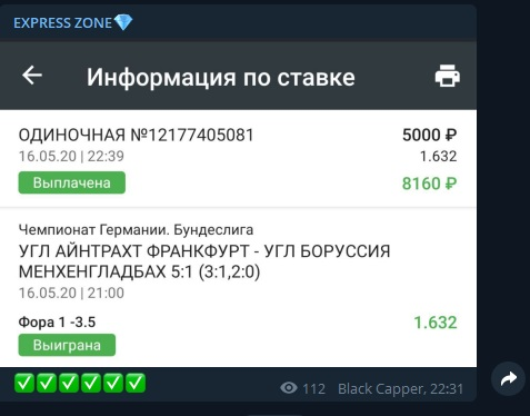 express zone ставки