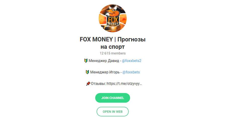 Fox Money отзывы