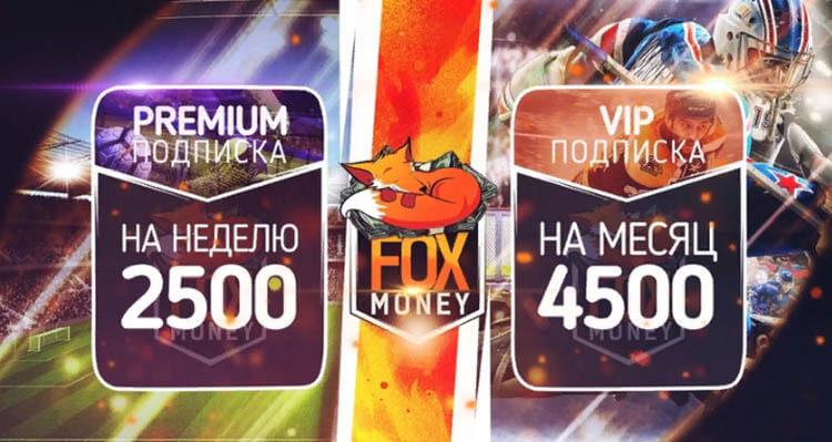 Fox Money ставки