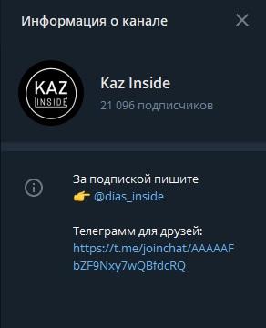 kaz inside информация о канале