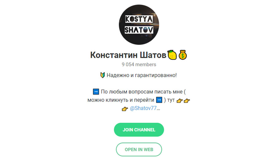 константин шатов телеграмм