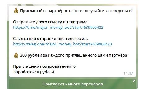 Major Money Bot вывод денег