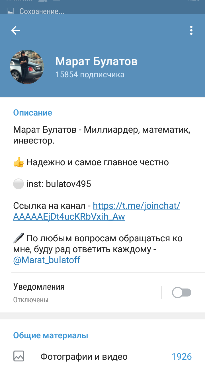 Марат Булатов информация