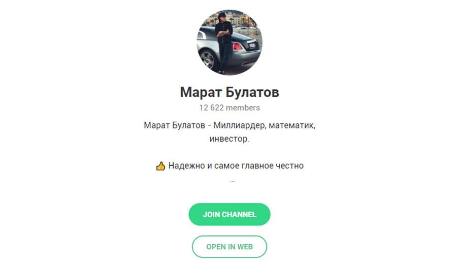 Отзывы Марат Булатов