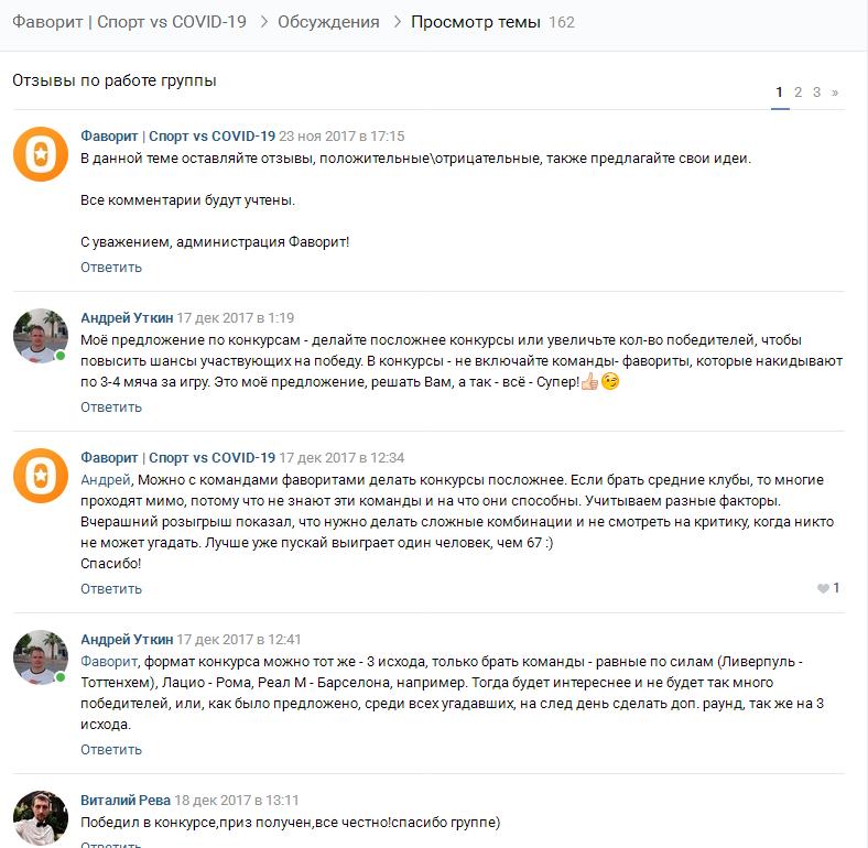 Отзывы о Favoritnr1 com