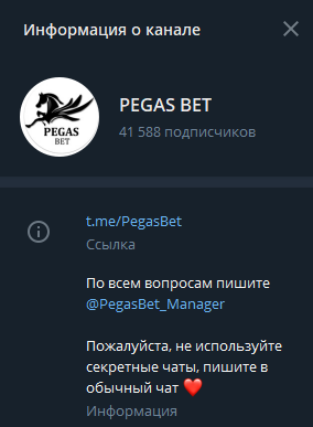 пегас бет телеграмм
