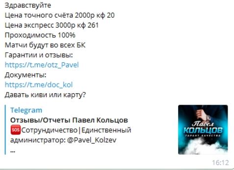 Продажа договорных матчей Павла Кольцова