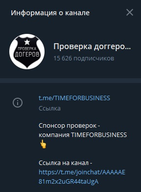 проверка доггеров информация о канале