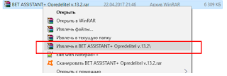 Opredelitel Bet Assistant V 13.3 проверка