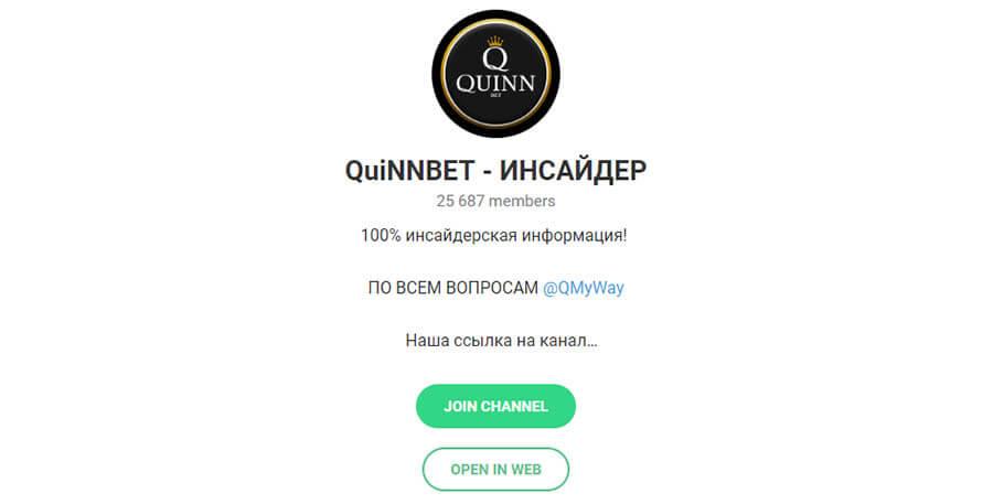 Quinnbet — инсайдер телеграмм