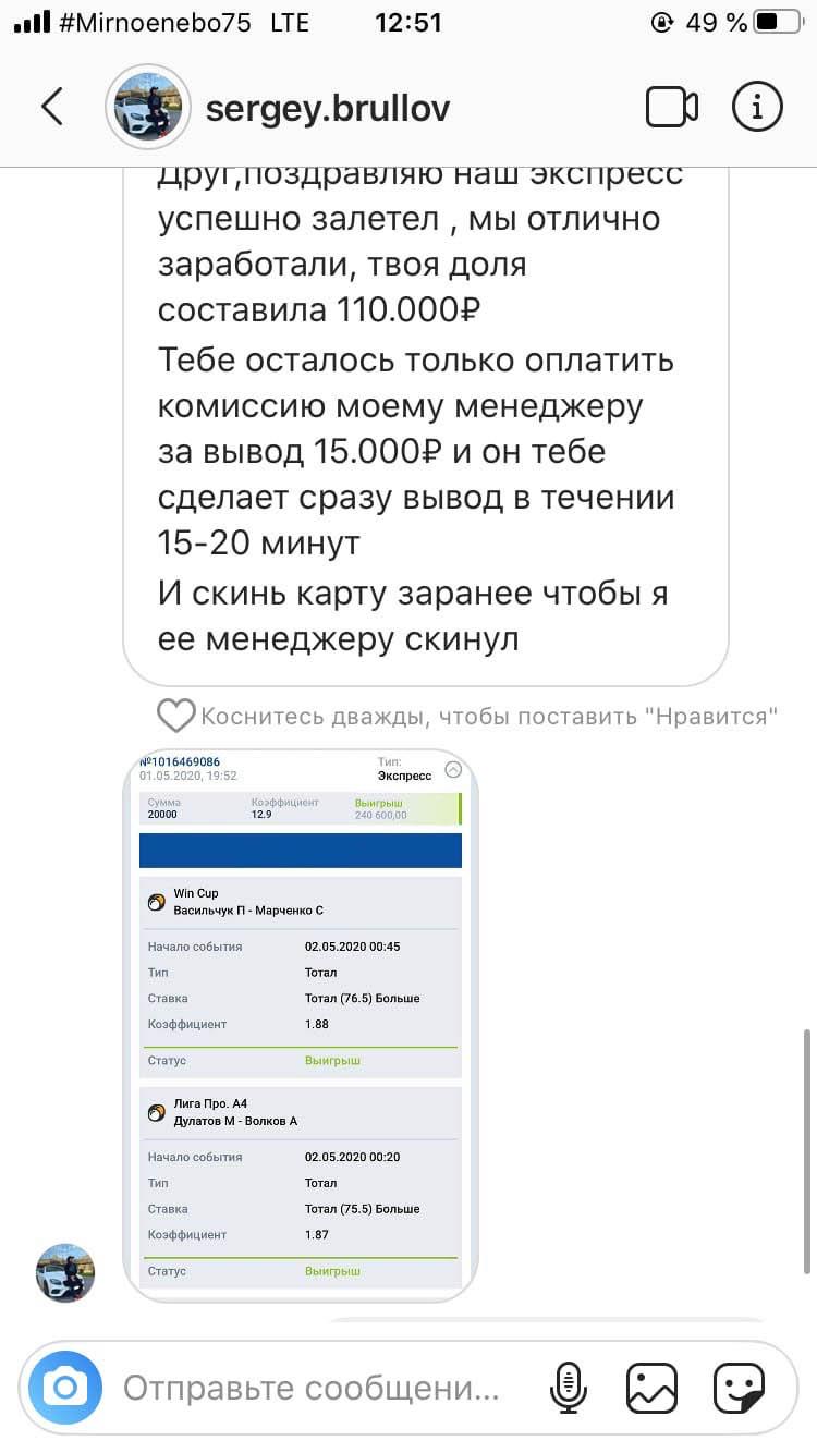 Раскрутка каппера Сергея Брюллова