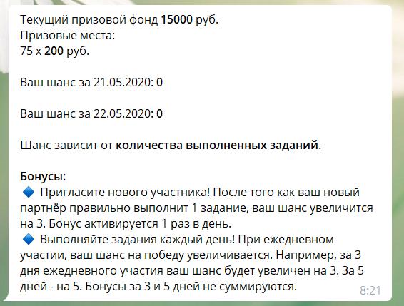 Розыгрыш в телеграм боте СЕОБонус (SEOBonus)