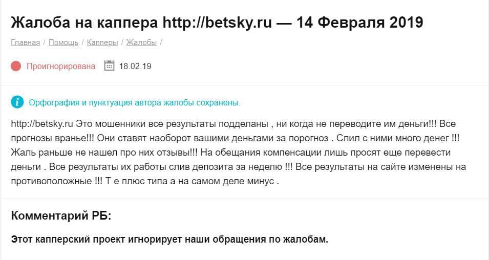 Отзывы о работе сайта BetSky ru