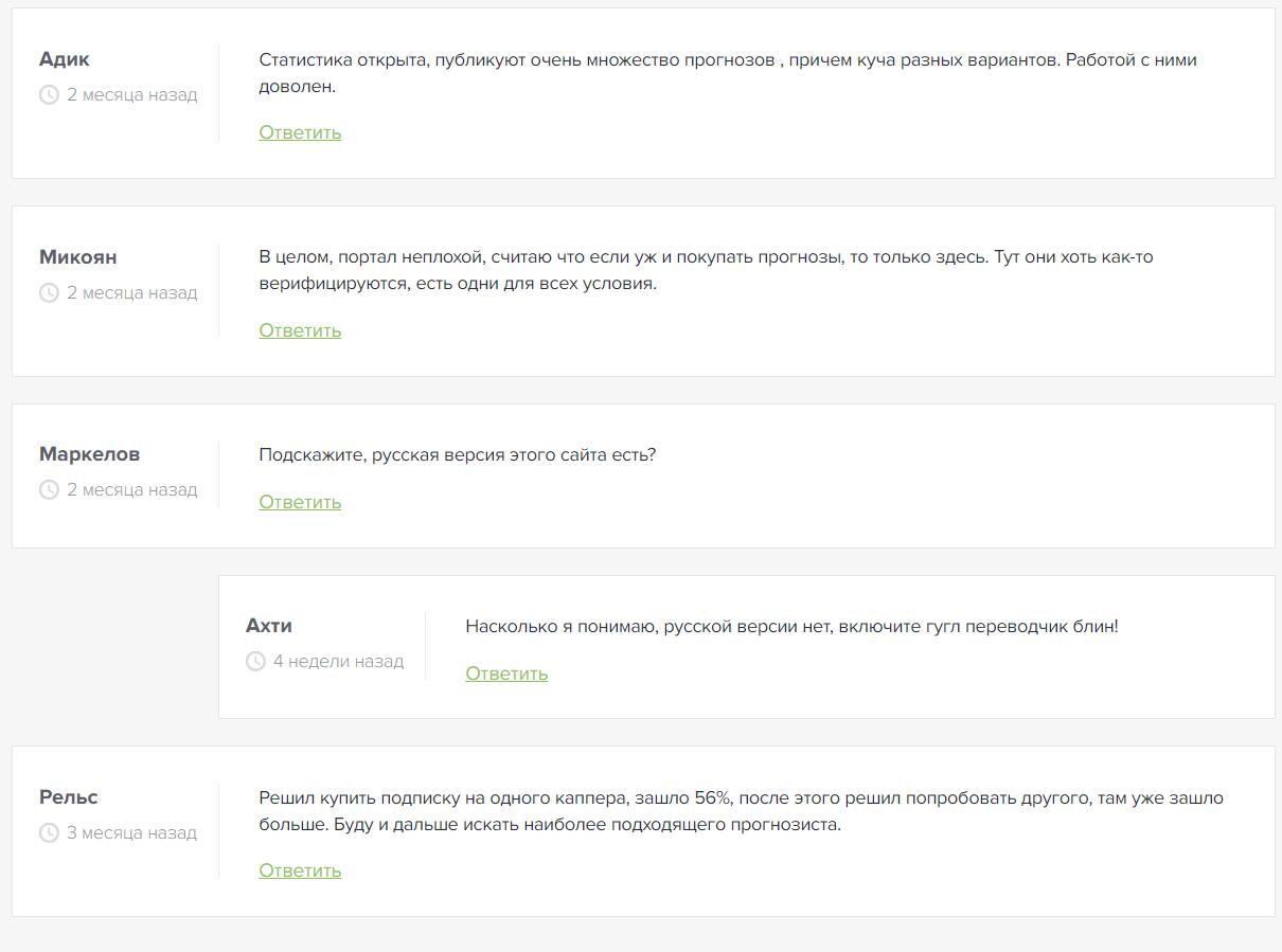 Отзывы Blogabet com (Блогабет)