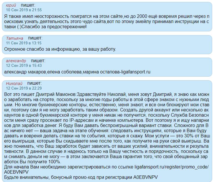 Отзывы о Ligafansport.ru (Лигафанспорт)