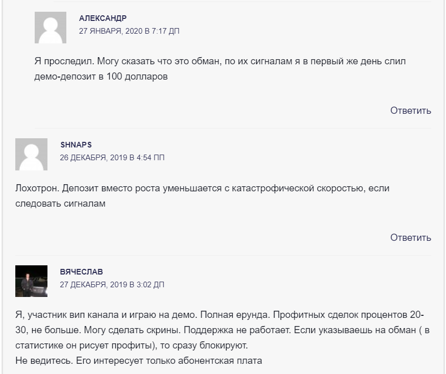 Отзывы о Телеграм Neuro Forex (Владислав Гилка)