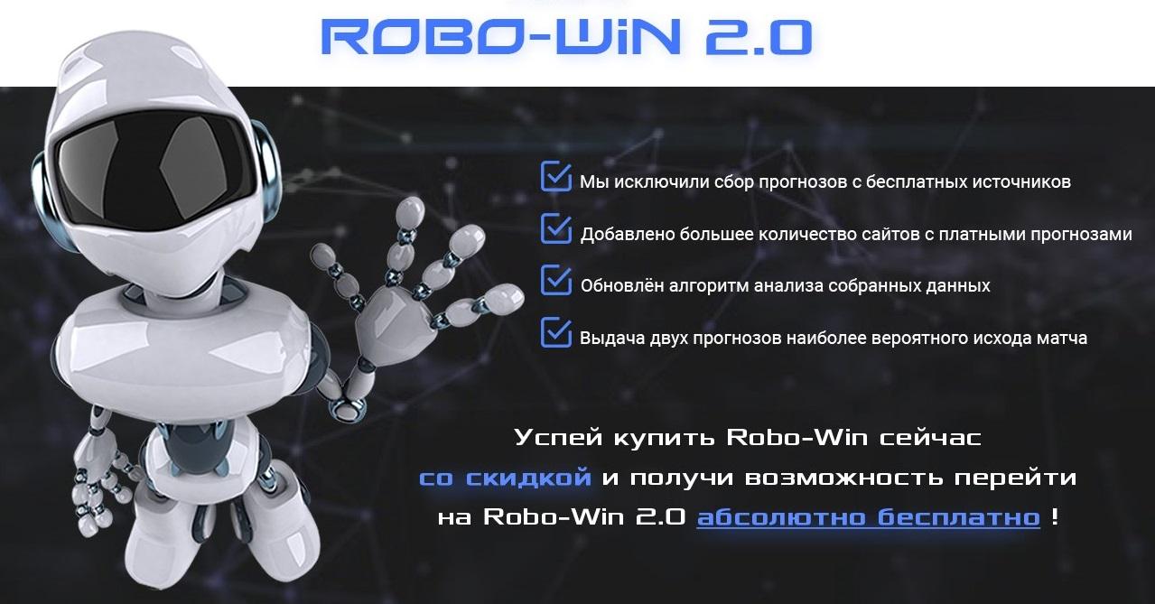 Robo-win доступ