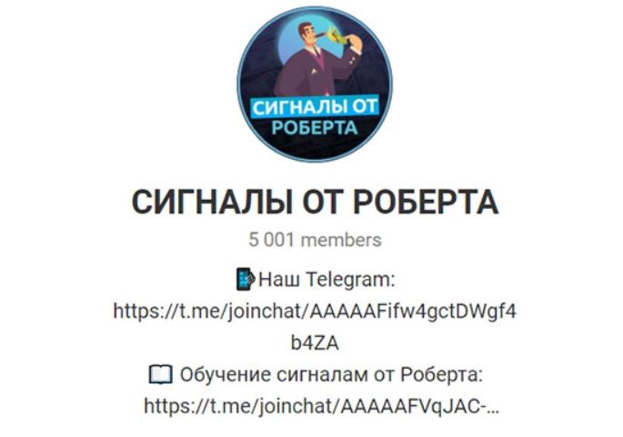 Телеграм канал Сигналы от Роберта