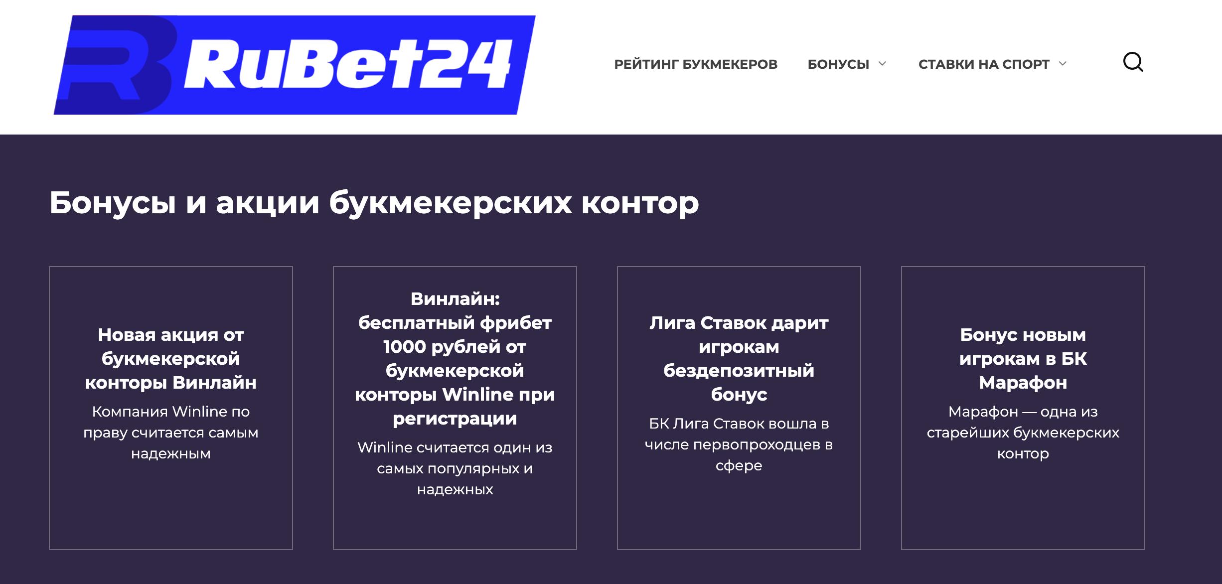 Сайт Wowbet