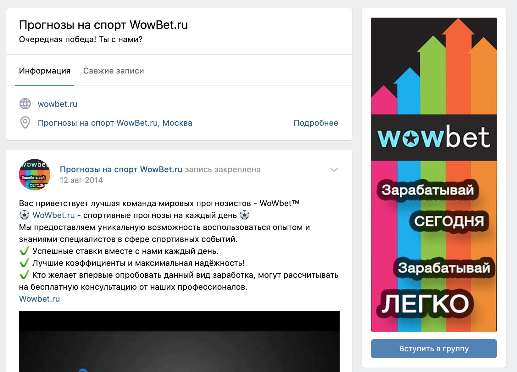 Группа ВК Wowbet