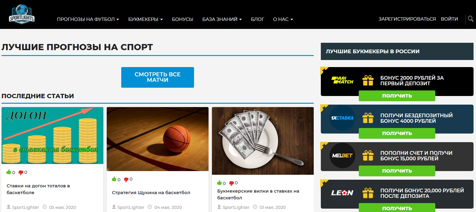 Отзывы о каппере sportlights.ru