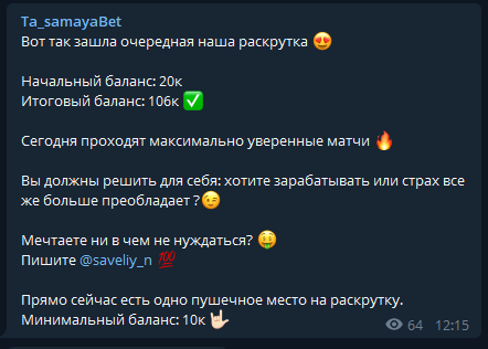 Ta Samaya Bet статистика