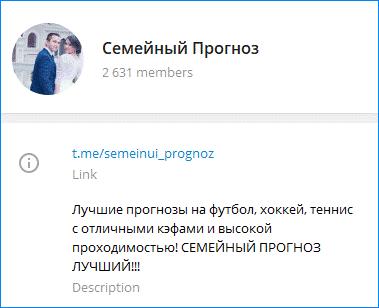 Телеграм канал Семейный прогноз