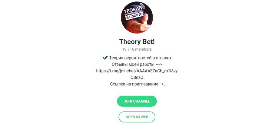 Theory Bet телеграмм