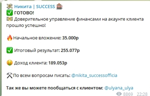 Условия раскрутки счета от Никита | Success