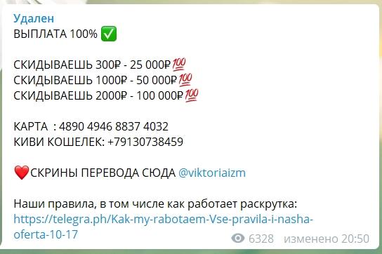 Виктория Измайлова раскрутка счета
