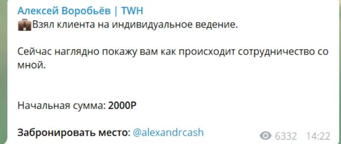 Раскрутка счета на канале Алексей Воробьев | TWH